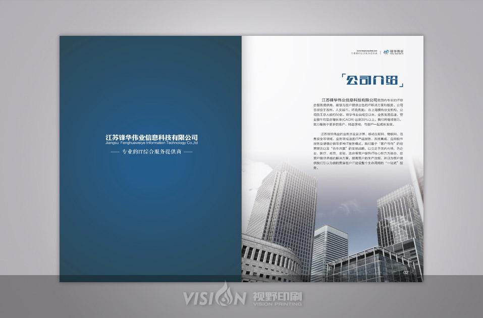 企业宣传册印刷怎么处理上光问题